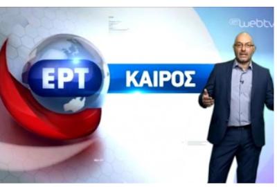 http://webtv.ert.gr/kairos/10noe2015-o-keros-stin-ora-tou-me-ton-saki-arnaoutoglou/