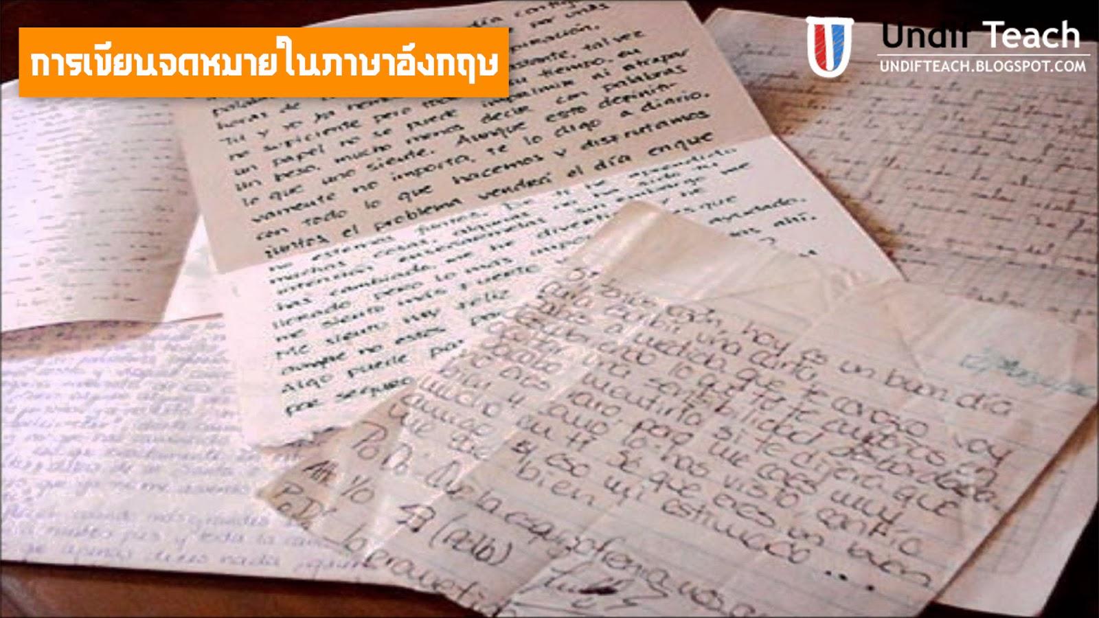 Tip การเขียนจดหมายในภาษาอังกฤษ