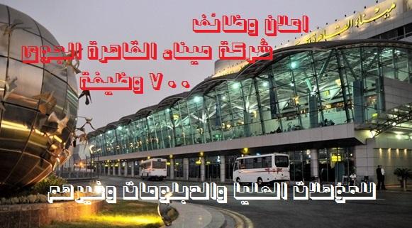شركة ميناء القاهرة الجوى و 700 وظيفة جديدة للمؤهلات العليا والدبلومات - التقديم لمدة شهرين