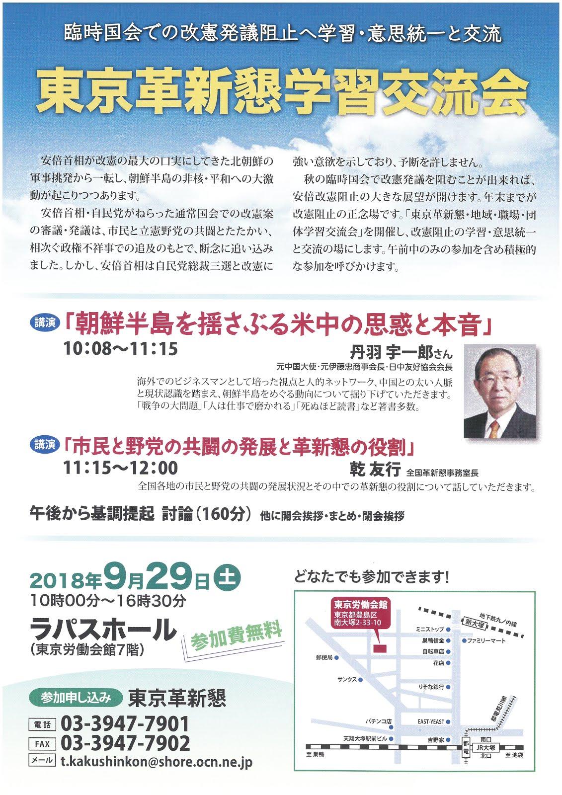 「アベ改憲阻止の正念場、今こそ力を尽くして共同とたたかいを広げよう」 東京革新懇が学習交流会