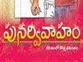 Punarvivaham Zee Telugu Serial Online