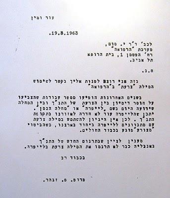 מכתבו של פליקס זגהר