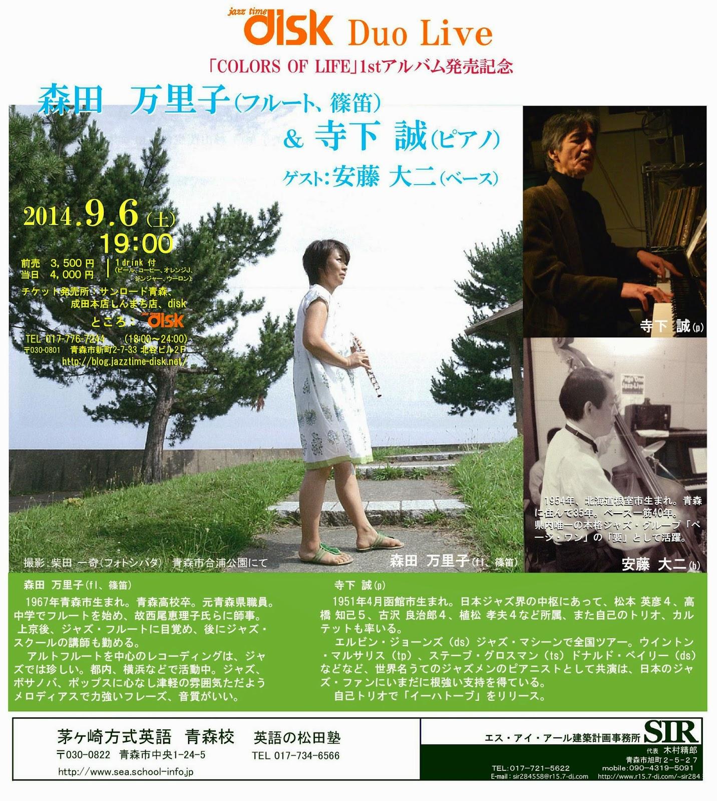 2014/9/6(Sat) 19:00 「森田 万里子(フルート、篠笛) & 寺下 誠(ピアノ) 」Duo Live ゲスト:安藤 大二(ベース)