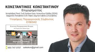Κώστας Κωνσταντίνου υποψήφιος περιφερειακός σύμβουλος