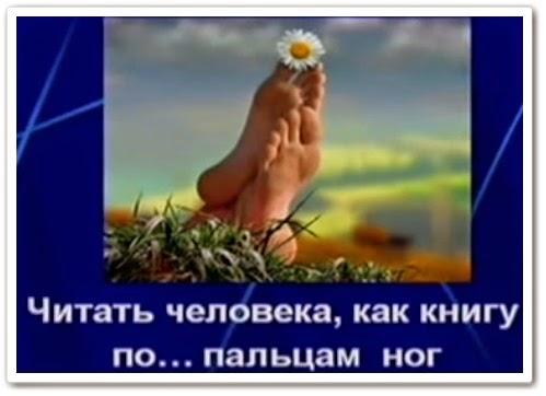 онлайн Узнать все о человеке по пальцам ног
