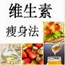 http://ssw5.blogspot.com.au/2014/08/VitaminDiet.html#.U997JfmSx3M