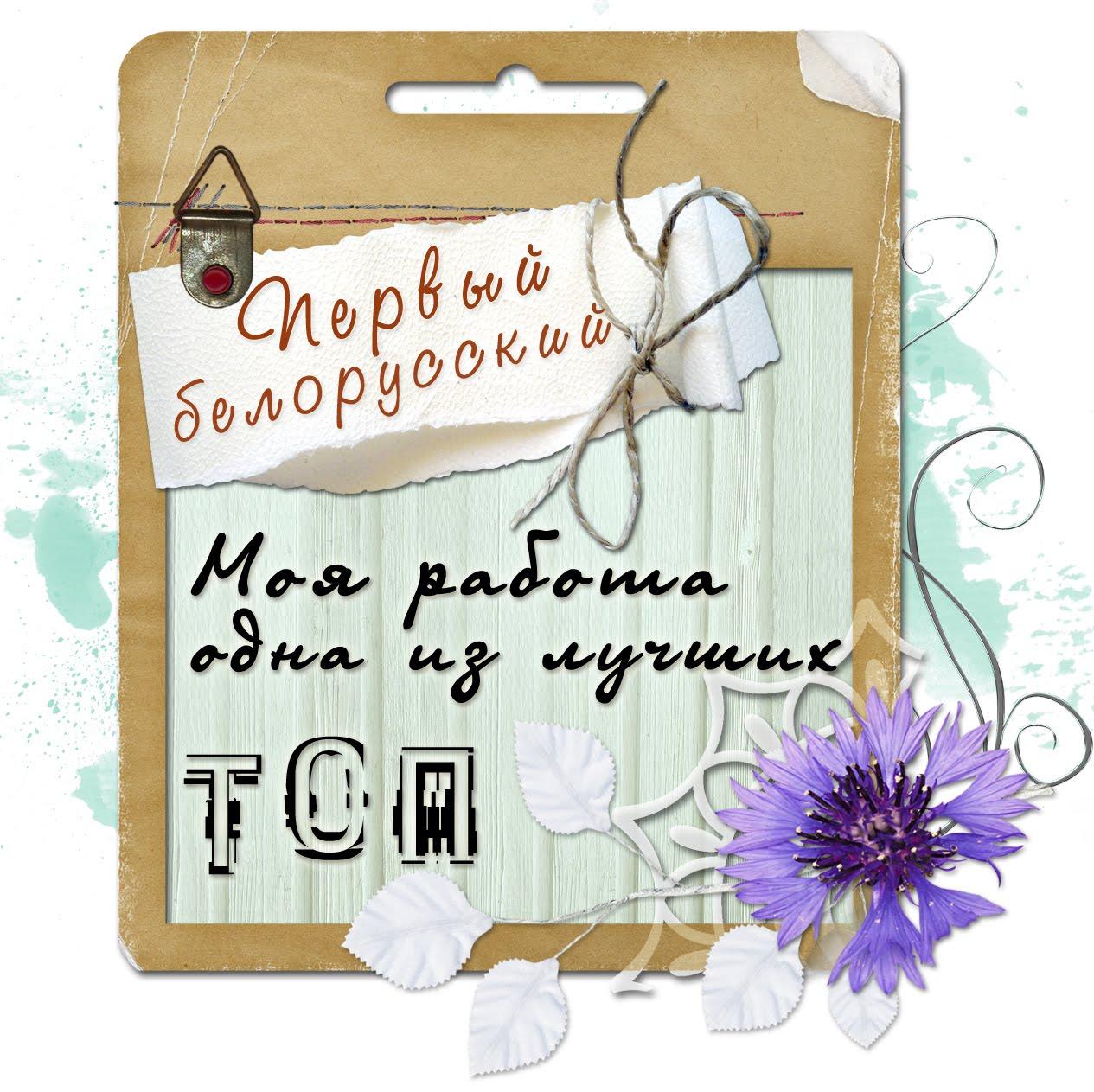 Топ от Первого белорусского