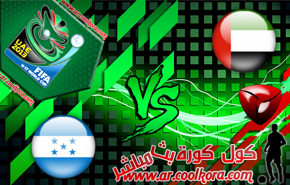مشاهدة مباراة الإمارات وهندوراس بث مباشر 17-10-2013 كأس العالم للناشئين UAE vs Honduras