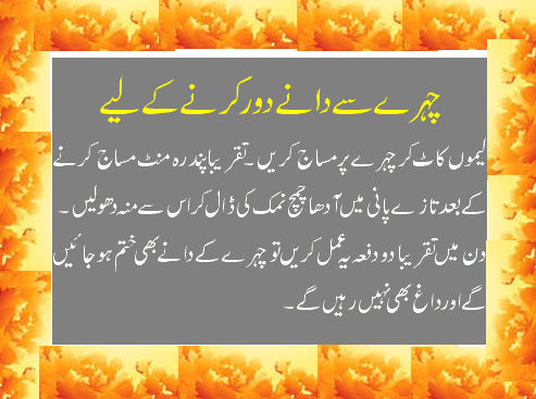Beauty Tips For Face In Urdu