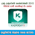 Kaspersky Internet Security 2015 & Kaspersky 2015 free full download