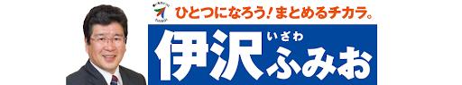 白井市長 伊沢ふみおは有言実行! 対立から対話へ、ひとつになろう白井!