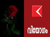 Obituary, Malappuram, Kerala, Manjeri, Kerala, Hospital, Police, Mariyumma