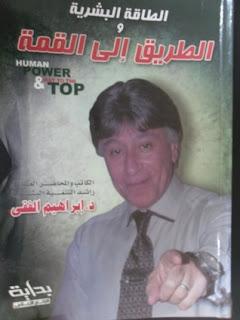 سلسله كتب د/ ابراهيم الفقي - كتاب الطاقه البشريه والطريق الي القمه