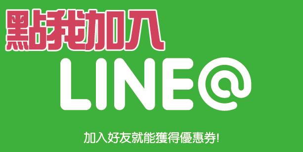 點我 加入 LINE@