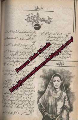 Tera dast e mehrban dil par by Alia Hira pdf