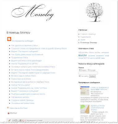 """Виджет на статической странице моего блога """"Monolog"""" (настроен так, что показывает все сообщения другого моего блога """"Эксперименты на Blogger"""")."""