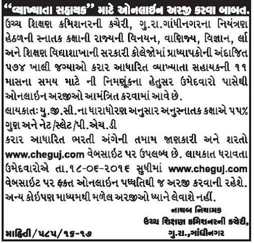 CHEGUJ 574 Assistant Professor (Vyakhyata Sahayak) Recruitment 2016 | www.cheguj.com