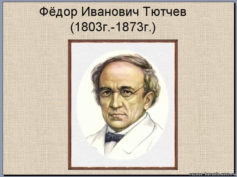 Тютчев фёдор иванович стихи о родине