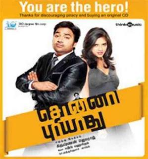 jeeva yaan movie in telugu mp3 songs download