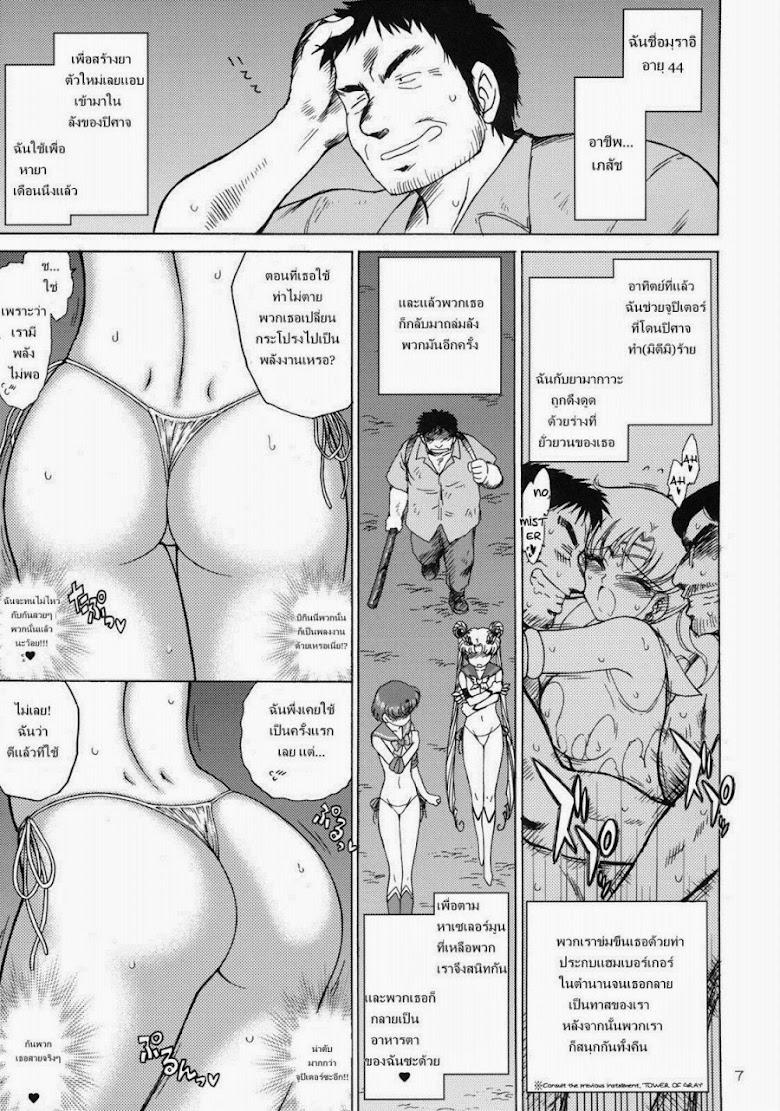 เซเลอร์มูน - สถานการณ์พาไป - หน้า 6