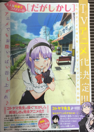 Manga Dagashi Khasi