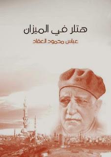 كتاب هتلر في الميزان - عباس محمود العقاد