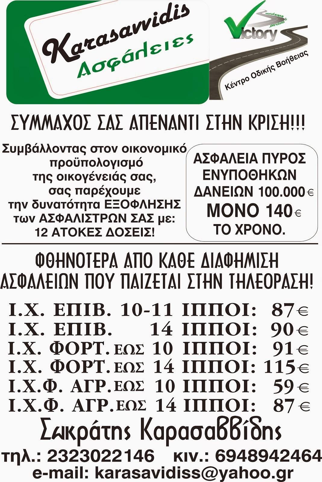 Καρασαβίδης