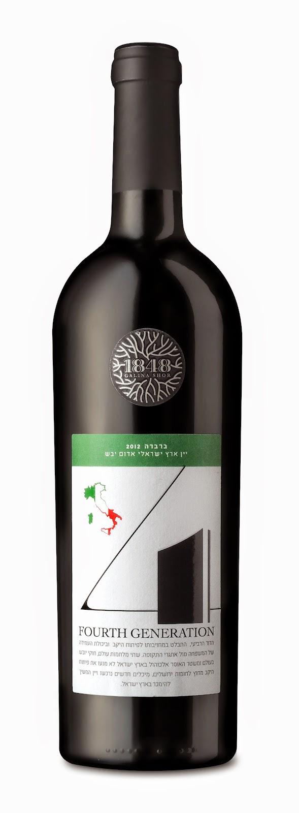 יקב 1848 מציע את דור 4: פורים שמח עם יין יוקרתי!