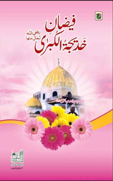 imam ghazali books bangla pdf free download