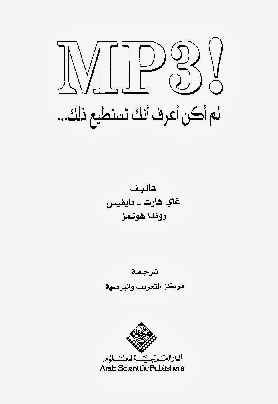 كتاب MP3! لم أكن أعرف أنك تستطيع ذلك - غاي هارت - دايفيس pdf
