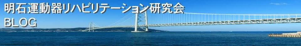 明石運動器リハビリテーション研究会Blog
