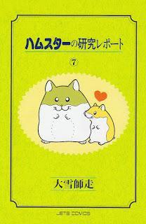 [大雪師走] ハムスターの研究レポート 第01-07巻