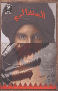 تحميل رواية السنغالي PDF مصطفى موسى