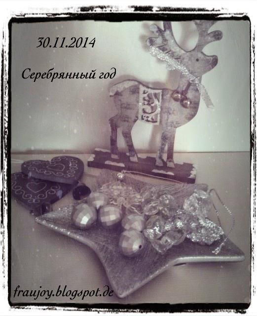Серебряная конфетка до 30 ноября