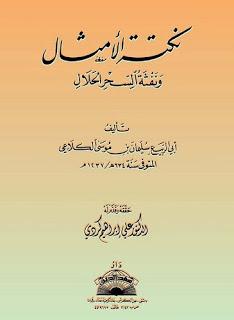 نكتة الأمثال ونفثة السحر الحلال - أبو الربيع سليمان بن موسى الكلاعي