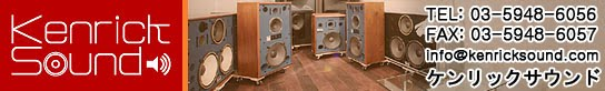 ケンリックサウンド・ブログ【KENRICK SOUND BLOG】JBL43シリーズ大型スピーカー専門店