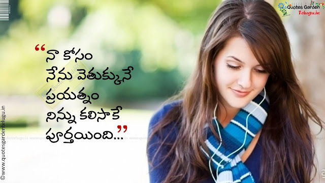 Heart touching love quotes in telugu 840