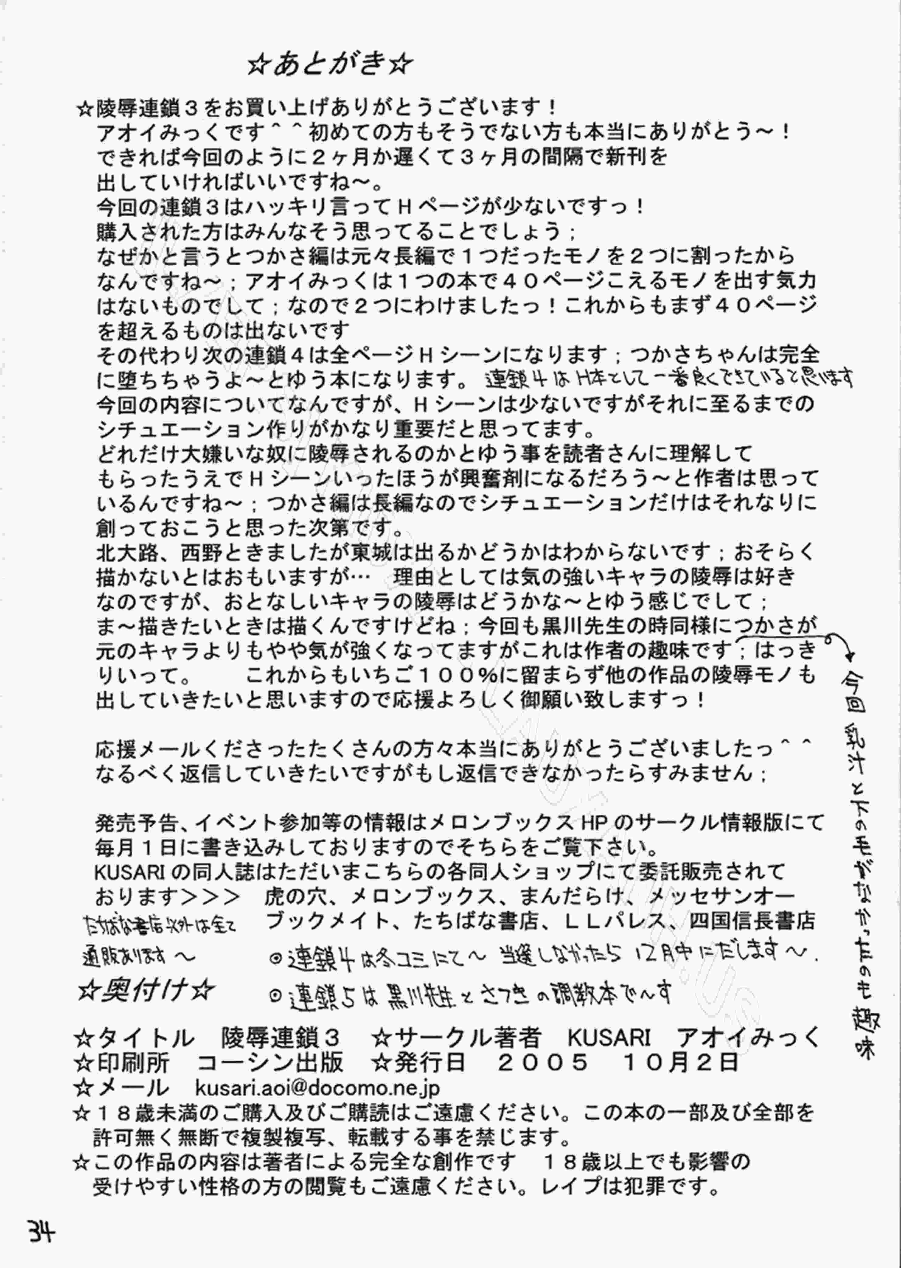 TruyenHay.Com - Ảnh 33 - Ryoujoku Rensa Chapter 3