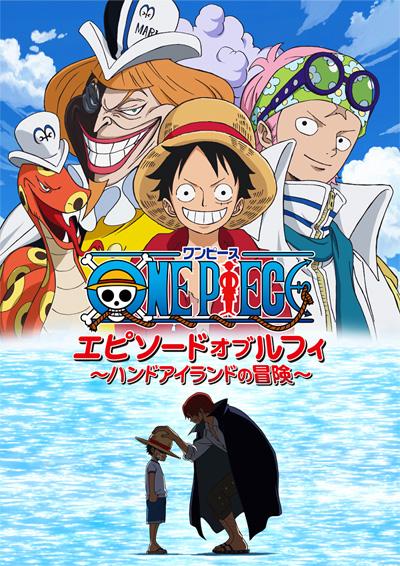 One piece Episode Of Luffy Hand Island การผจญภัยบนเกาะแฮนด์ ซับไทย