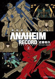 [近藤和久] 機動戦士ガンダム ANAHEIM RECORD 第01-02巻