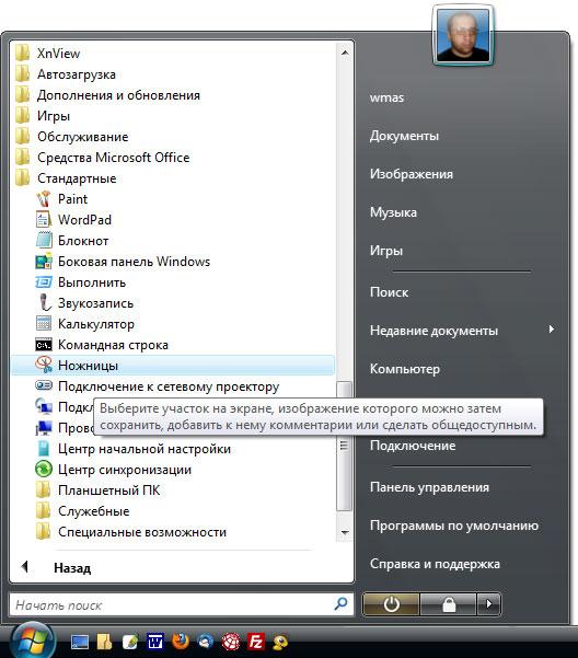 Программа Для Вырезания Скриншотов