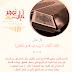 تدبر الآيات - تفسير القرآن