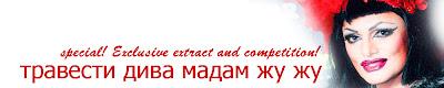 travesti diva travesti shou kiev organizacija prazdnika organizacija svad'by