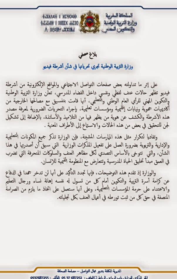 وزارة التربية الوطنية تعلن إجراء تحرياتها في شأن أشرطة الفيديو