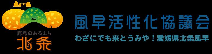 風早活性化協議会 お知らせ|愛媛県北条地区