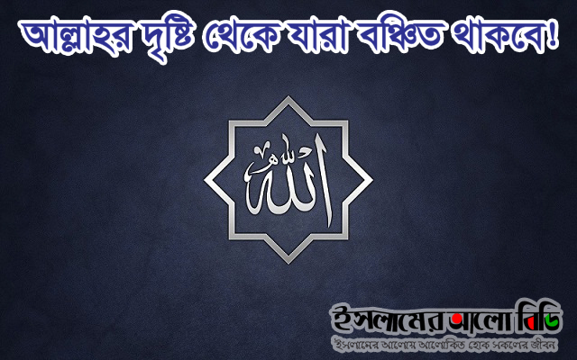 http://3.bp.blogspot.com/-2wL8isiFpQE/ViHno80f5oI/AAAAAAAAF5M/xyUhbj__PUY/s1600/those-who-are-deprive-from-the-sight-of-allah.jpg