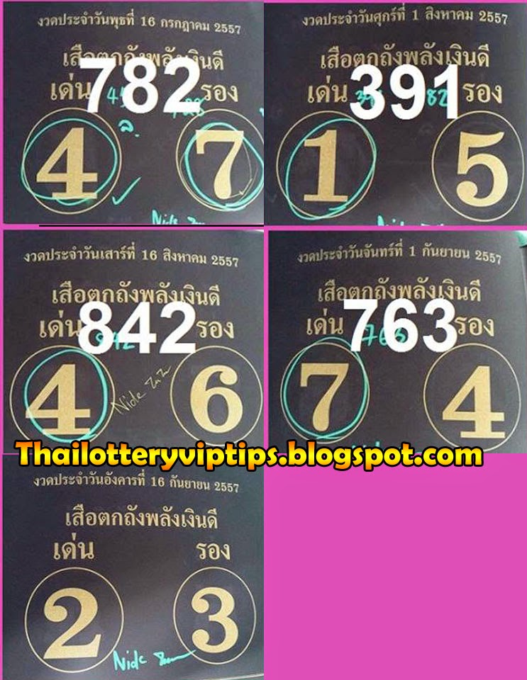 Thai Lotto 3up touch Tip paper 16-09-2014