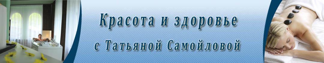 О красоте и  здоровье  с Татьяной  Самойловой.