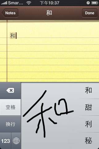 how to write chinese characters on iphone