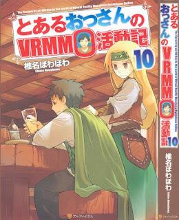[椎名ほわほわ] とあるおっさんのVRMMO活動記 第01-10巻